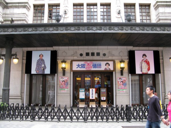 Osaka Japan 2009 — Dōtonbori (道頓堀) 8