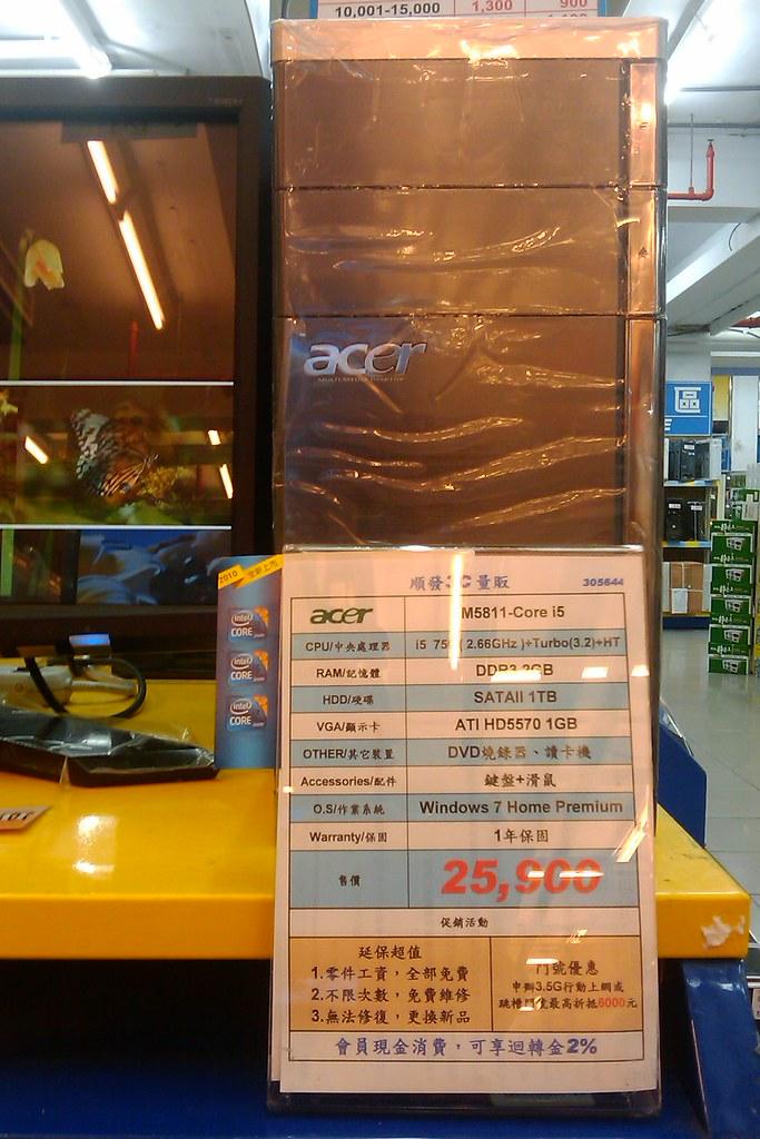 2010.05.14 _新竹_順發_新竹店回覆~Intel佈置百寶箱活動(二)   加入Pc組Nb區佈置的Intel佈置…   Flickr