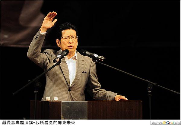 嚴長壽專題演講-我所看見的屏東未來 | www.bhm.idv.tw/blog/ | Sou-Yi Yang | Flickr