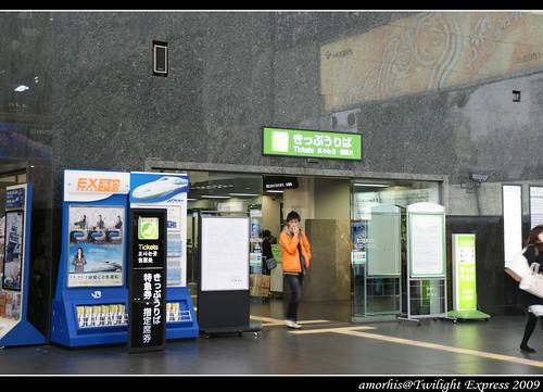 換JR Railway Pass的綠色窗口   就在大門左手邊,竟然讓我找了一個鐘頭   amorhis   Flickr