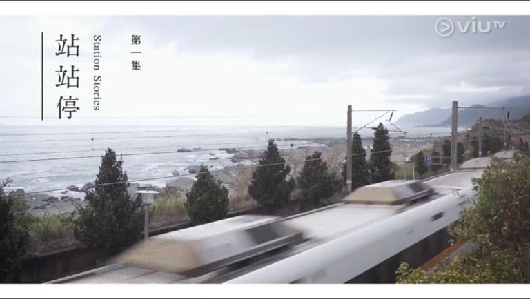 【視.台灣】20170208 站站停 第一集 認識臺灣鐵路