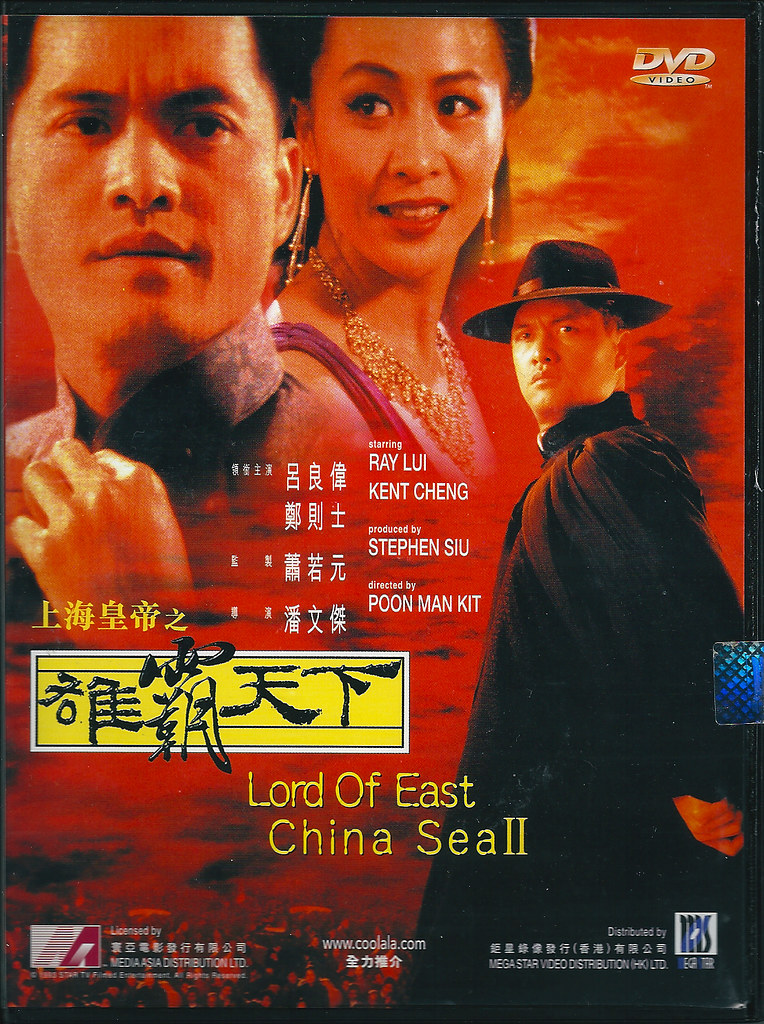 MS:DVD:050:99上海皇帝之雄霸天下   VCD DVD BD 影碟珍藏區   Flickr