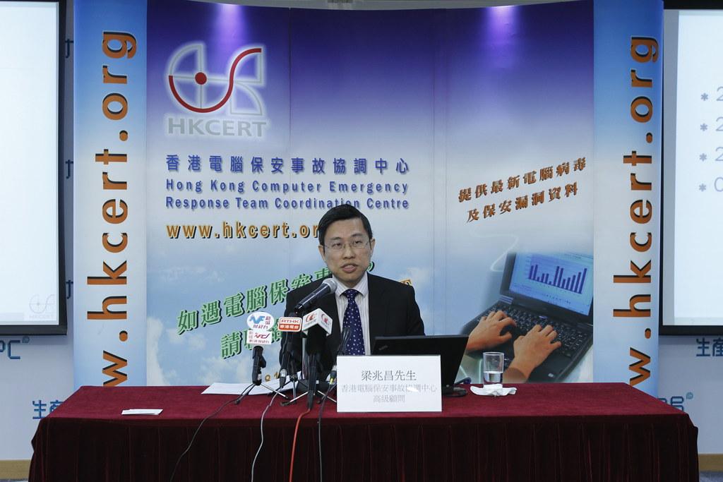 「香港電腦保安事故協調中心」回顧與前瞻 | Flickr