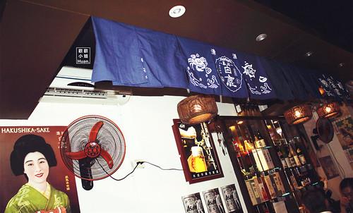 拾玖串燒酒場 | 2014年09月03日 | 瓦妮又在吃 ♡ ꒰ 'ω`๑ ꒱ | Flickr
