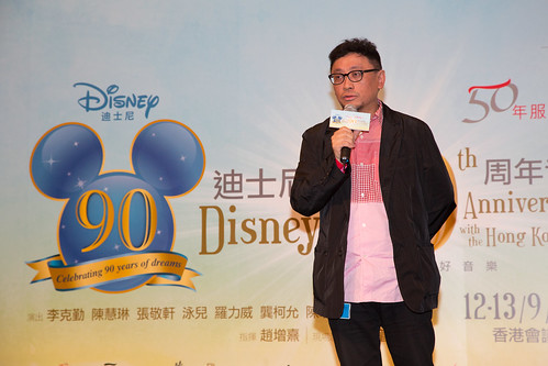 迪士尼90週年音樂會 Disney 90th Anniversary Concert   趙增熹,李克勤,陳慧琳,張敬軒…   Flickr