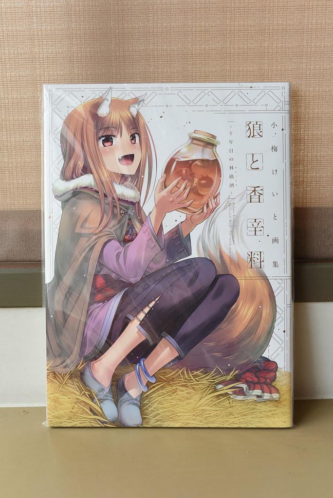 小梅けいと畫集狼と香辛料~十年目の林檎酒~   pkbrown16384   Flickr