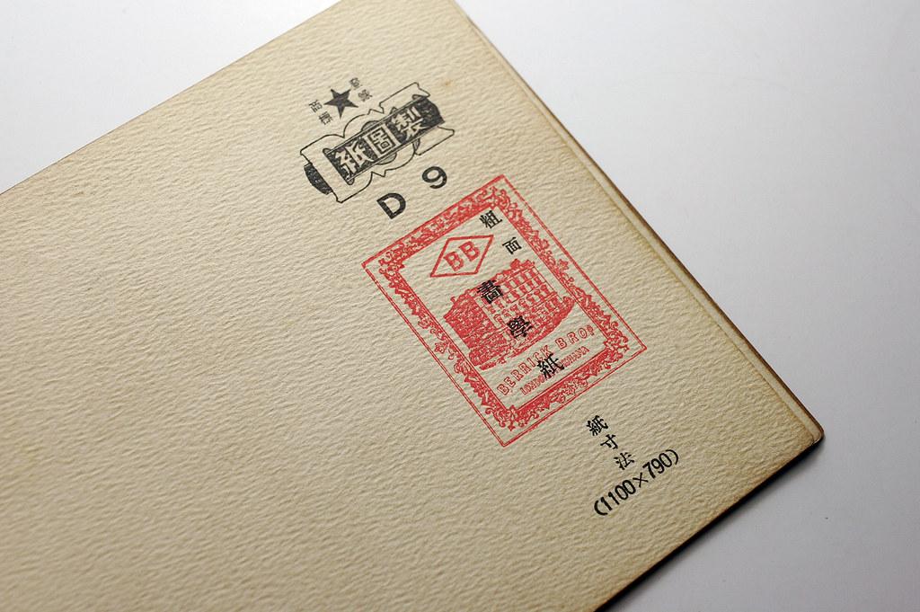 製圖用紙見本(1932)Drafting Paper Samples   青學紙   Maniackers Design   Flickr