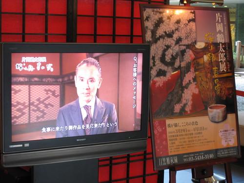 片岡鶴太郎展-「櫻小路春之宵」 | 全方位藝人,繪畫,陶藝,書道也都很有成就。 這次藉由目黑雅敘園的「百 ...