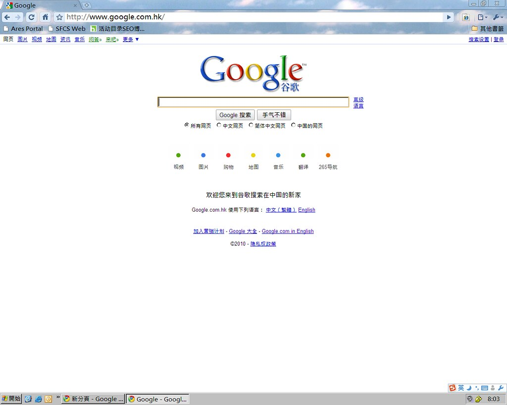 google.com.hk | google.cn在今晨(3月23日)3點被重定向至Google香港.提供未審查的搜索內… | Flickr