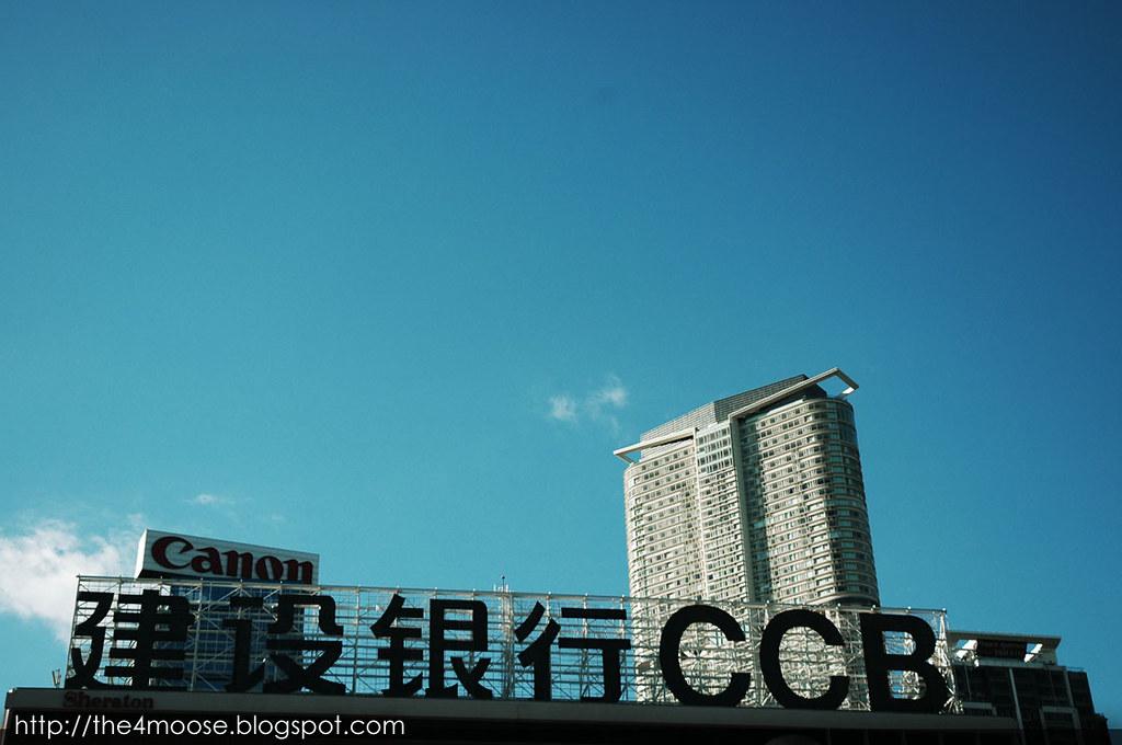 Tsim Sha Tsui 尖沙咀 - 中國建設銀行 CCB | Hong Kong 香港 中國建設銀行 China C… | Flickr