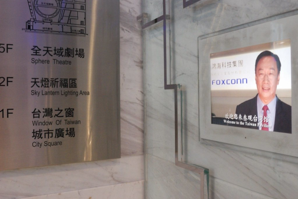 2010EXPO 275 | 以及各個贊助商的宣傳影片 | Linus Liu | Flickr
