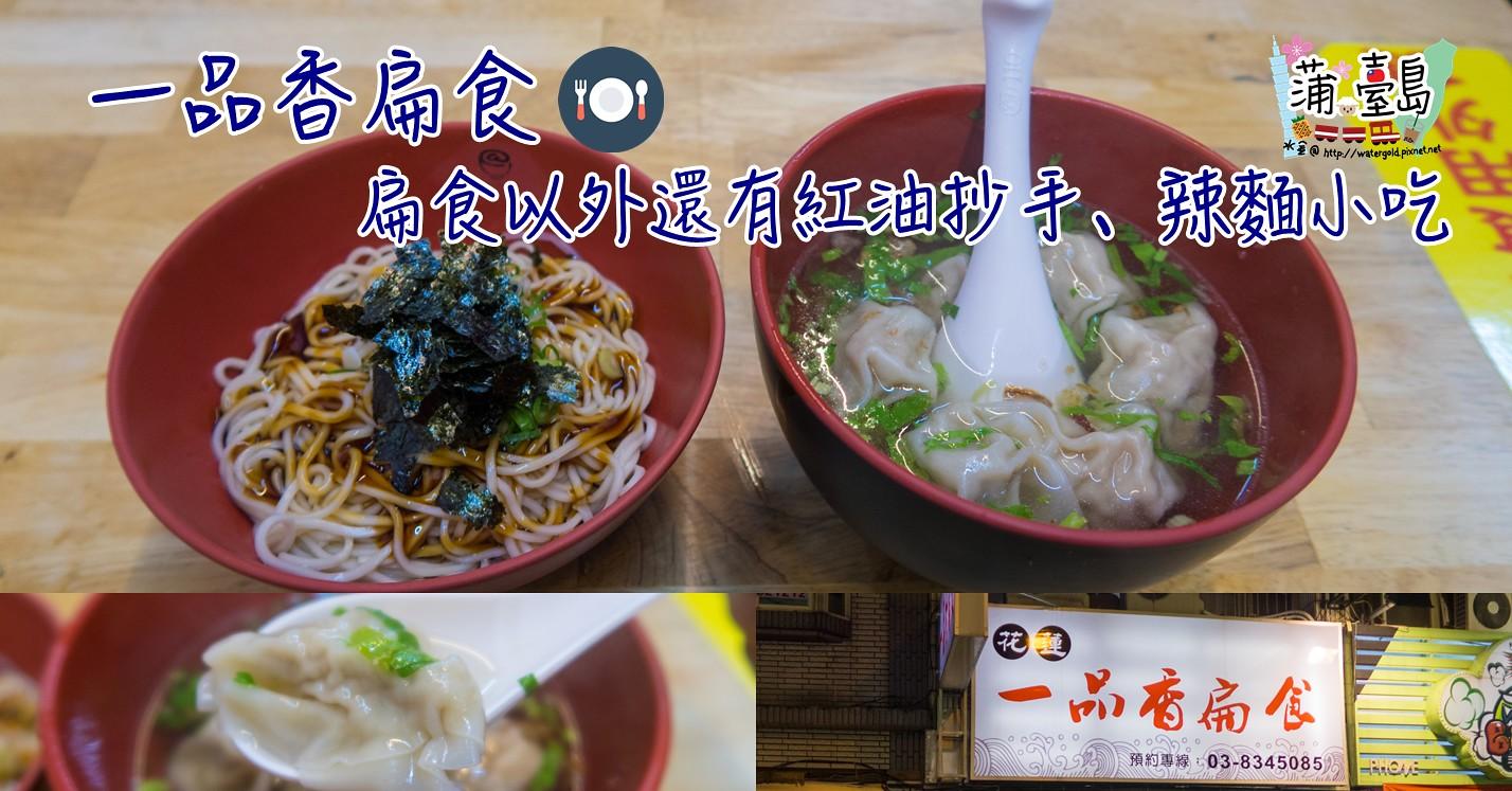 【食.花蓮 – 花蓮市】一品香扁食 扁食以外還有紅油抄手、辣麵小吃