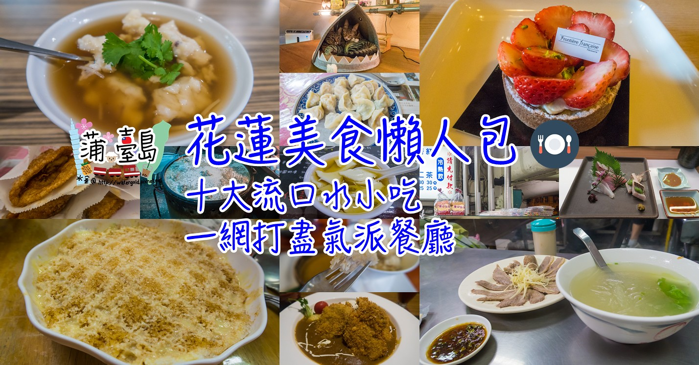 【食.花蓮】花蓮美食懶人包 十大流口水小吃 一網打盡氣派餐廳