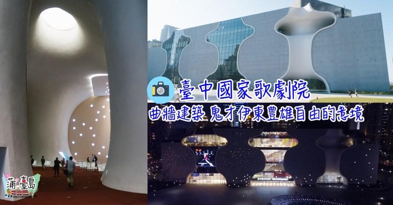 【玩.台中 – 西屯區】臺中國家歌劇院 曲牆建築 鬼才伊東豊雄自由的意境