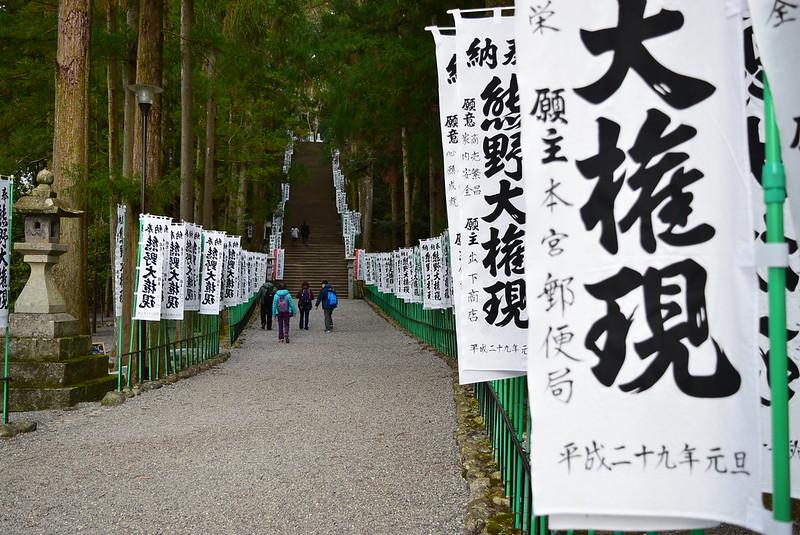 熊野本宮大社から小口まで歩く。 – 西國三十三所観音霊場巡禮の旅