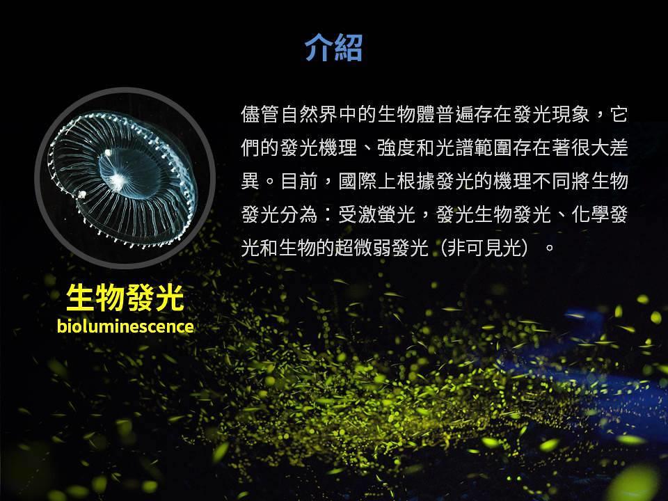 9 | 下村脩(諾貝爾化學獎得主)是生物發光研究的第一人。因為發現和研究綠色螢光蛋白(GFP)而獲得2008年 ...