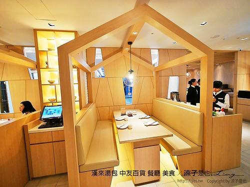 漢來湯包 中友百貨 餐廳 美食 31   slan0218   Flickr