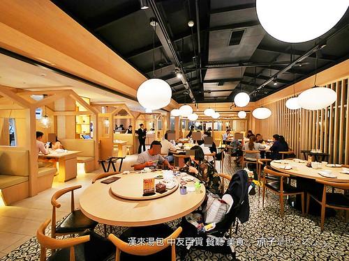 漢來湯包 中友百貨 餐廳 美食 29   slan0218   Flickr