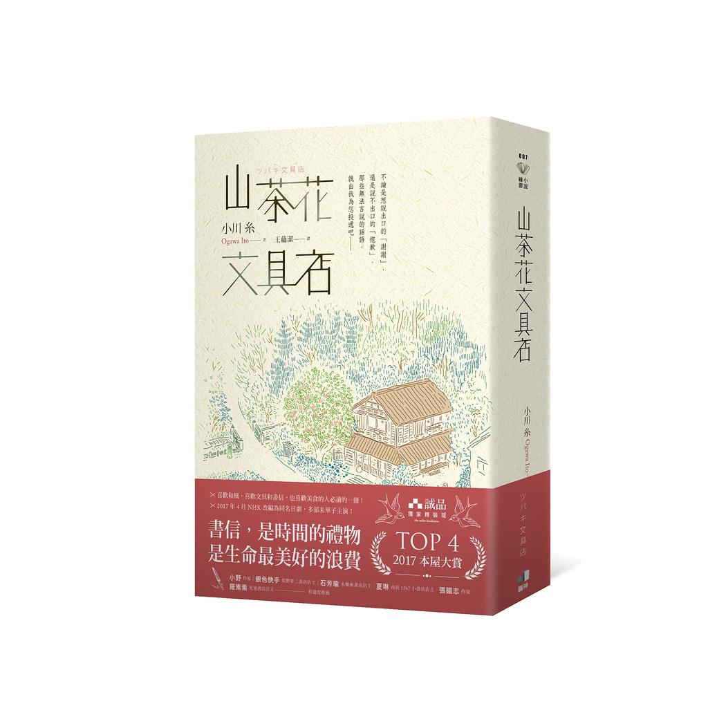 山茶花文具店(誠品獨家精裝版)   ツバキ文具店 ───小川糸 ...