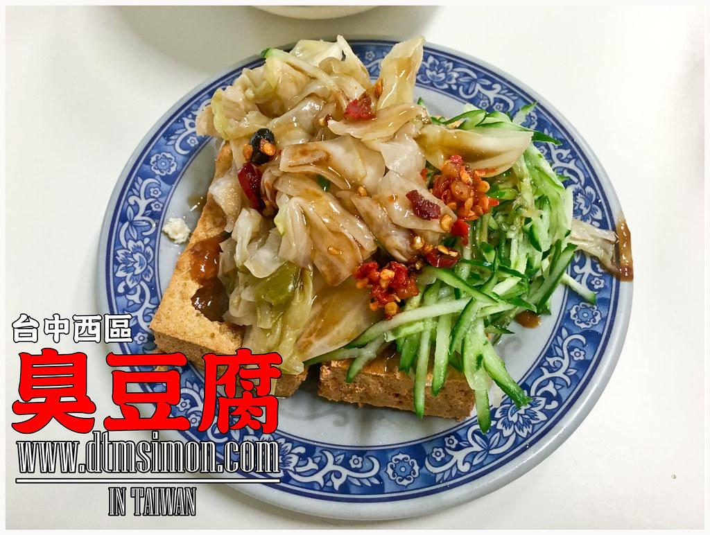 老吳臭豆腐   臺中西區   Simon Lin   Flickr
