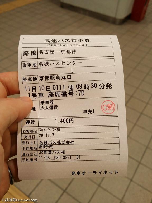 打工度假-名古屋-273