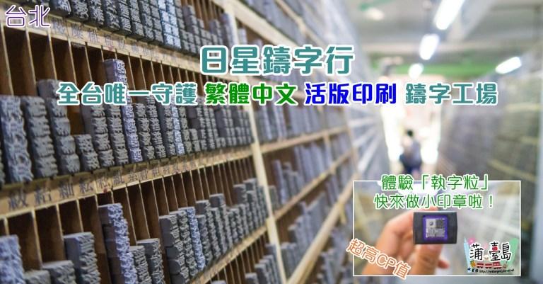 【玩.台北 – 大同區 台北車站】日星鑄字行 全台唯一守護繁體中文活版印刷鑄字工場