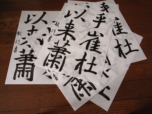 Practice of calligraphy
