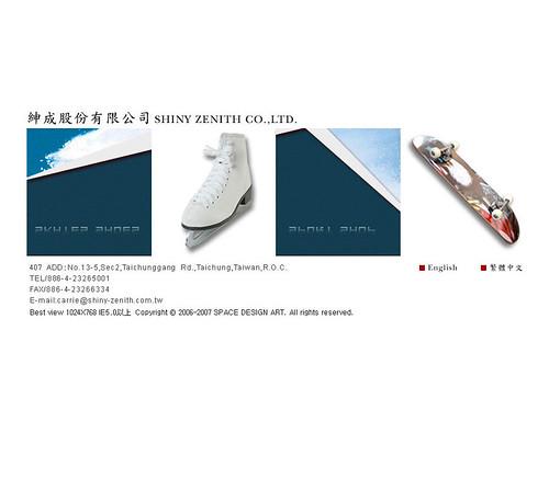 紳成股份有限公司 | 2006-2007 / 運動用品冰刀鞋形象視覺設計 中 / 英文版本 | 米 拉 | Flickr