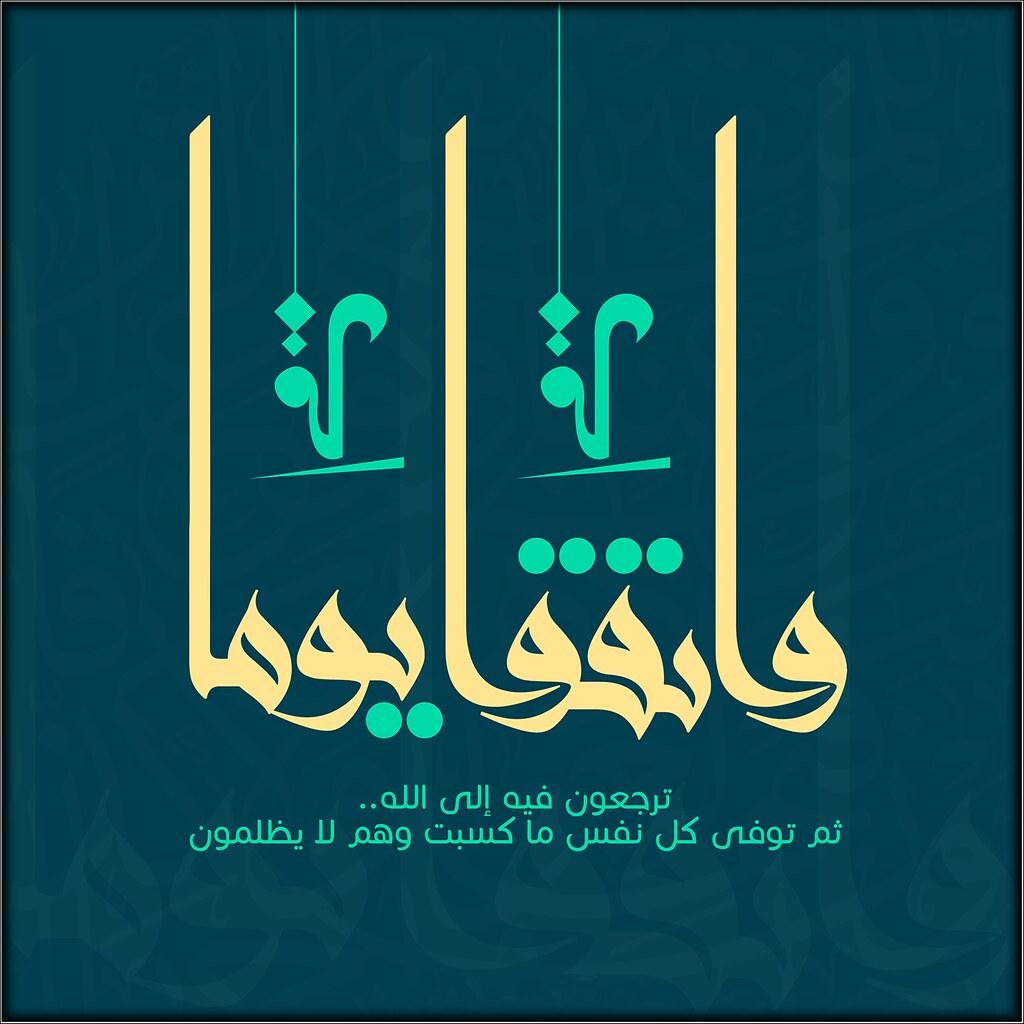 و ات ق وا ي و ما ت ر ج ع ون ف يه إ ل ى الل ه ث م ت Flickr