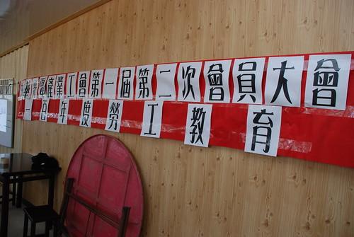1000424-洋華工會1-2會員大會-60   Lennon Ying-Dah Wong   Flickr