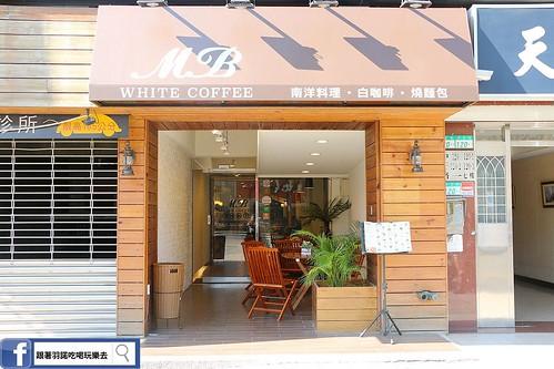 MB white coffee士林店南洋風味美食咖啡廳004 | 羽諾 諾咪 | Flickr