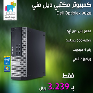 Dell Optiplex 9020 Core I7 4gb Ram 500gb ت مكنك من تجربة ا Flickr