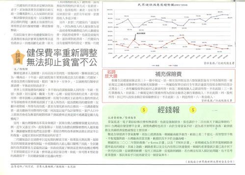 2024 新制健保將上路 保費受質疑 | Irene Photo | Flickr