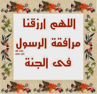 اللهم اشفي كل مريض لايعلم بحاله الا انت اللهم اشفي مرضانا