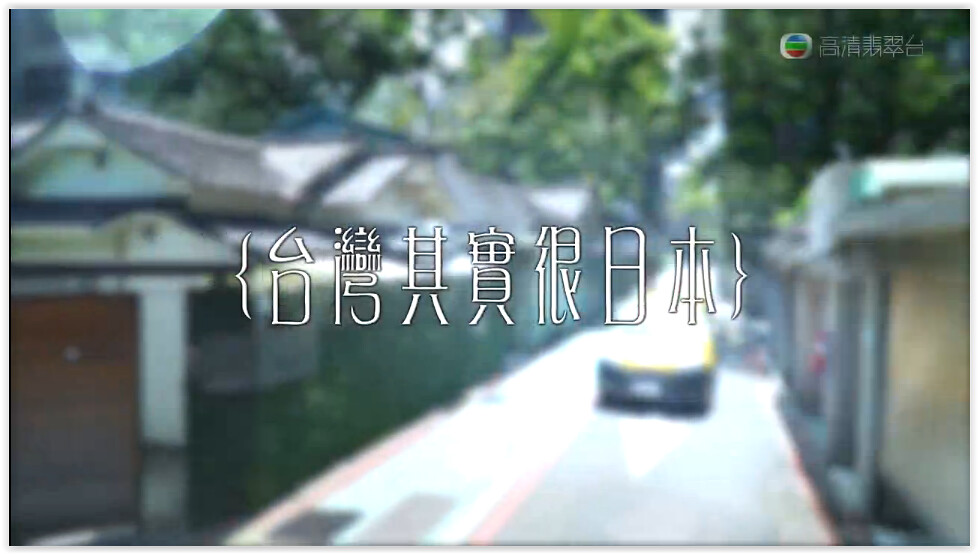 【視.台灣】20151103 覓食台北第12集 – 台灣其實很日本