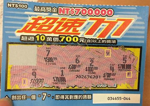 超速777 鄭SS 中500元FIV | 茂慶 張 | Flickr
