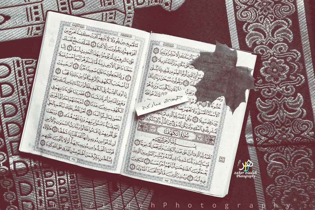 إن الله و ملائكته يصلون على النبي يا أيها الذين آمنوا ص