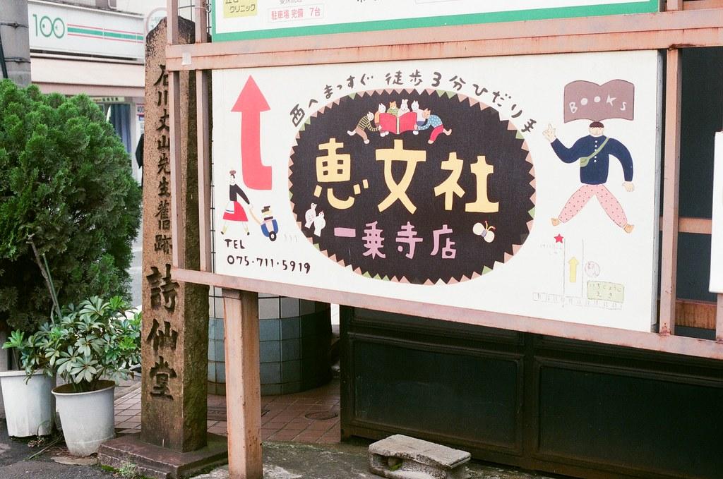 一乘寺 叡山電鐵 京都 Kyoto   2015/09/25 又搭叡山電鐵來到一乘寺,去逛逛惠文社。 Nikon FM2…   Flickr