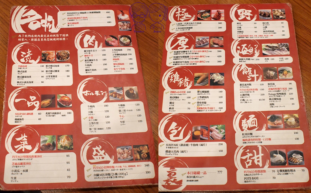 11 大阪燒肉雙子Futago menu   珍妮特 Chen   Flickr