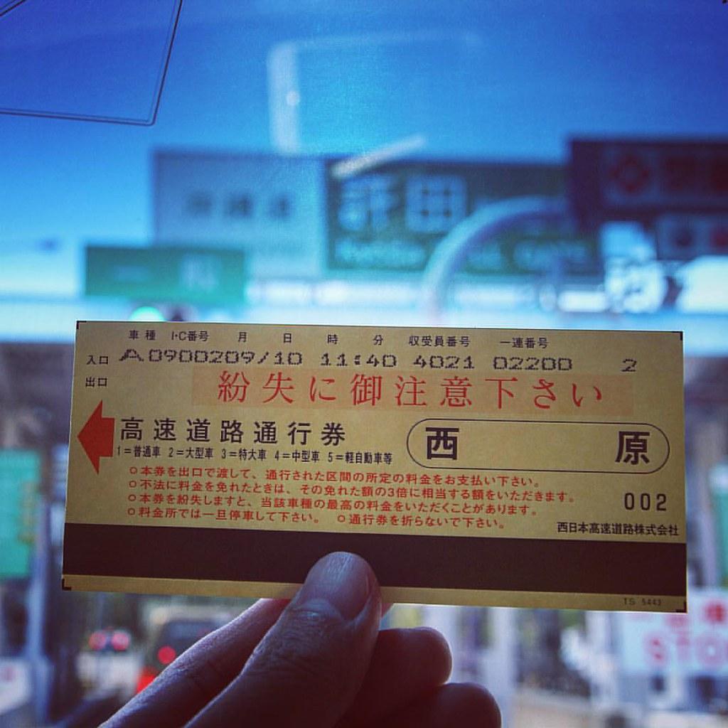 Kik #2015OKA for all series pics . #許田 #IC 最北方的高速公路出口 一般遊客… | Flickr