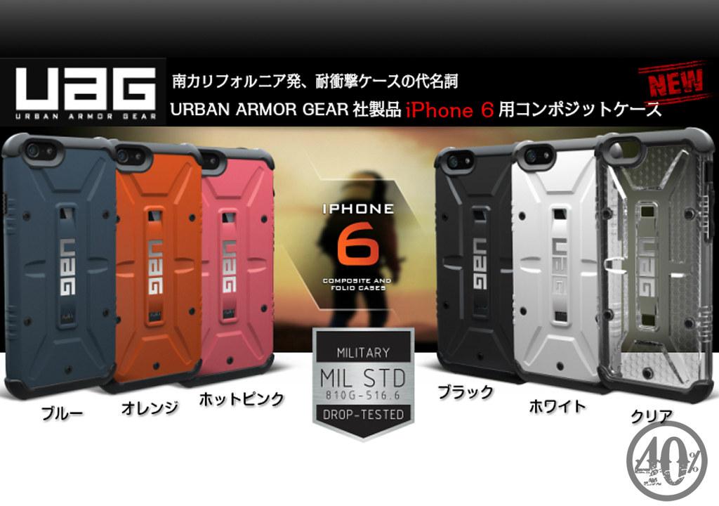 i6UAG商品圖_40%   手機批發網 未經授權請勿盜用   Flickr