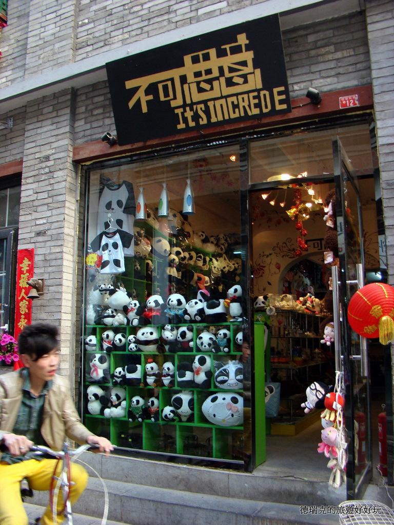 1104北京 煙袋鈄街 煙斗胡同 經營煙具 字畫古玩玉器(中國旅遊)-4 | www.super-local.com.t… | Flickr