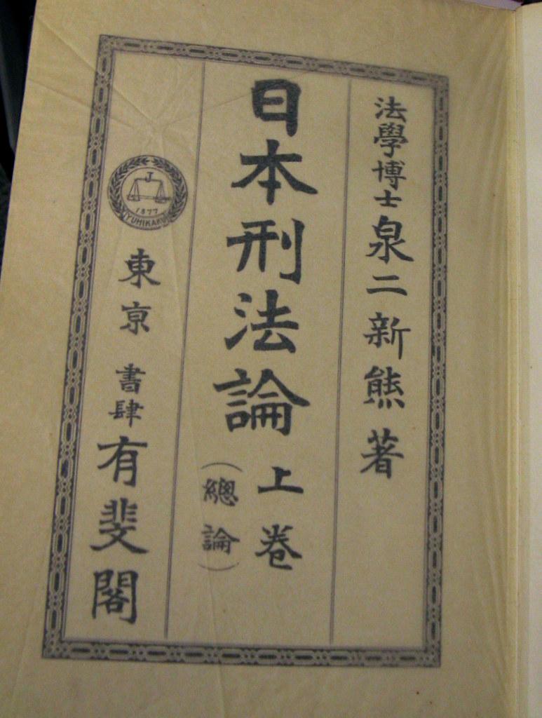 日本刑法論 (上巻)   It's another book found at the Kawasaki Reading…   Flickr