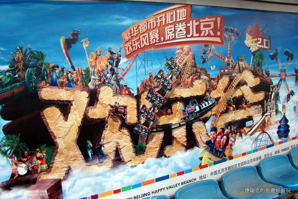 1107北京 金面王朝 京城一秀 華僑城大劇院 舞蹈 特技 戰爭 洪水 夜秀表演 歡樂谷(中國旅遊)01   Flickr