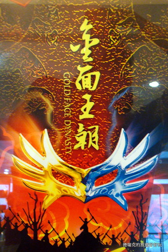 1107北京 金面王朝 京城一秀 華僑城大劇院 舞蹈 特技 戰爭 洪水 夜秀表演 歡樂谷(中國旅遊)08   Flickr