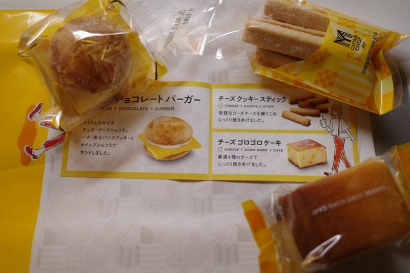 チーズゴロゴロケーキ, チーズチョコレートバーガー,チーズクッキースティック