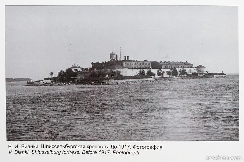 Шлиссельбургская крепость в начале XX века