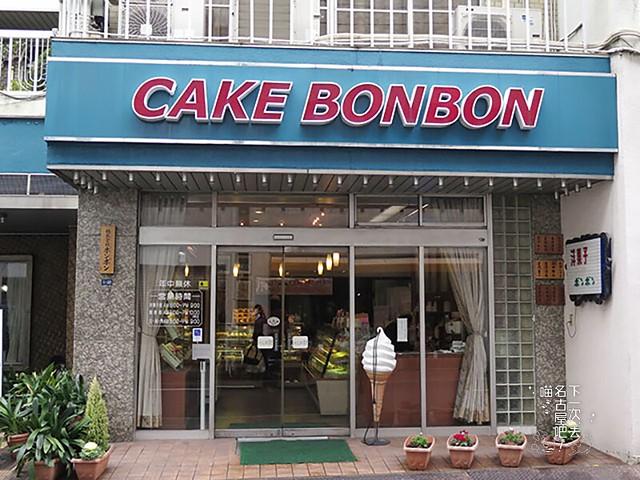 傳承自德國蛋糕工藝的喫茶店「洋菓子‧喫茶店Bonbon」。