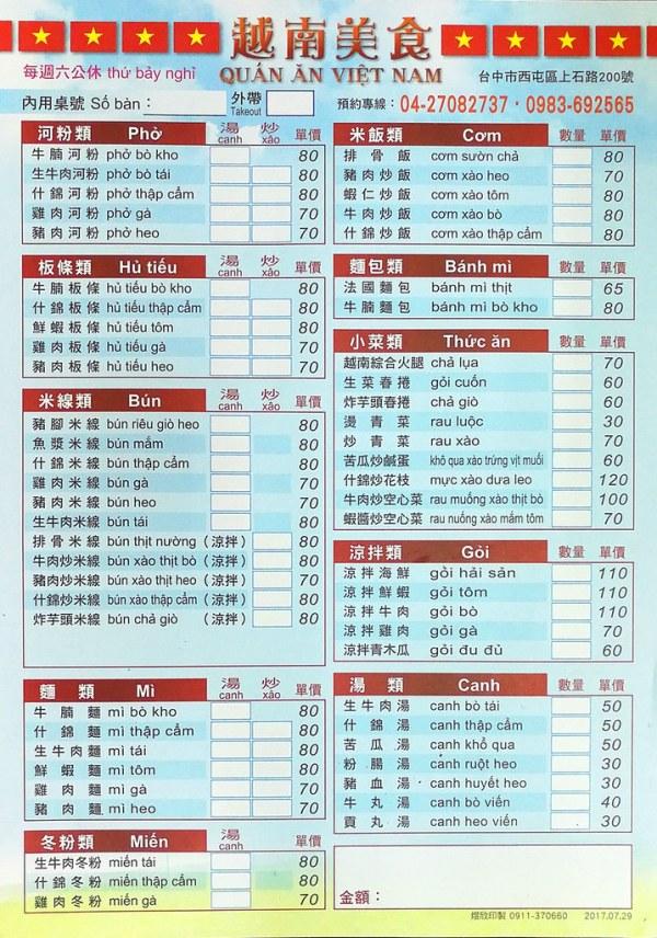 40789507743 41b7c03b9a b - 台中超高CP值平價越南料理!米線、河粉只要70元起,用餐時間人潮大爆滿