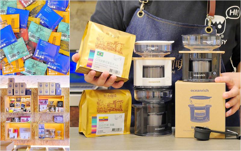 【彰化員林】熙舍咖啡:不能說的專業超便宜拿鐵咖啡只要60元!還有客製化咖啡包裝服務 自家烘焙濾掛咖啡團購一包只要10元買越多越划算!